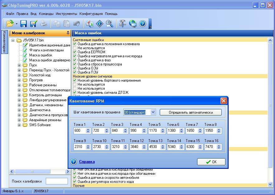 Chiptuningpro 7 usb ключ скачать